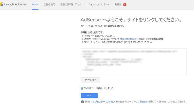adsense02
