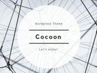 WordPressのテーマCocoon(コクーン)のヘッダーロゴをカスタマイズ!